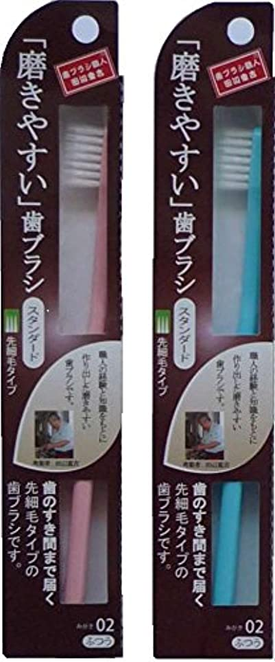 人間入札常に磨きやすい歯ブラシ スタンダード 先細毛タイプ ふつう 12本 アソート(ピンク、ブルー、グリーン、パープル)