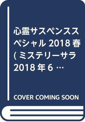 心霊サスペンススペシャル2018春 (ミステリーサラ2018...