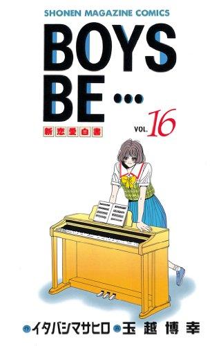 BOYS BE・・・(16) (週刊少年マガジンコミックス)