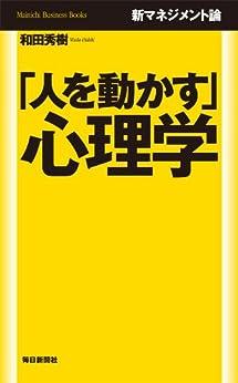 [和田 秀樹]の新マネジメント論 「人を動かす」心理学