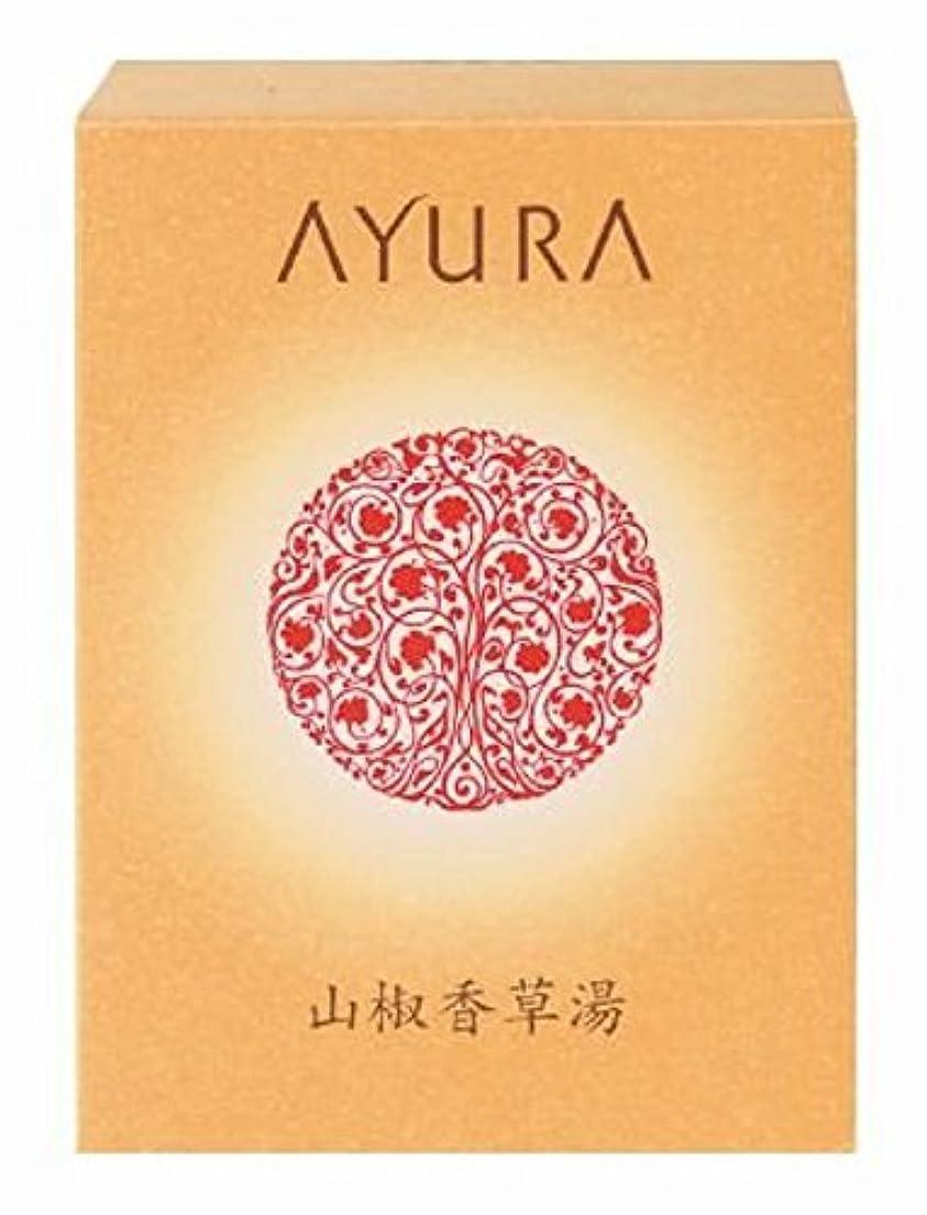 祈りアミューズメントプライバシーアユーラ (AYURA) 山椒香草湯 25g×10包 〈 浴用 入浴剤 〉 すっきり晴やか