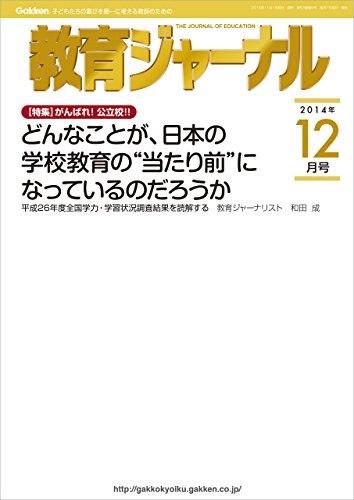 教育ジャーナル 2014年12月号Lit...