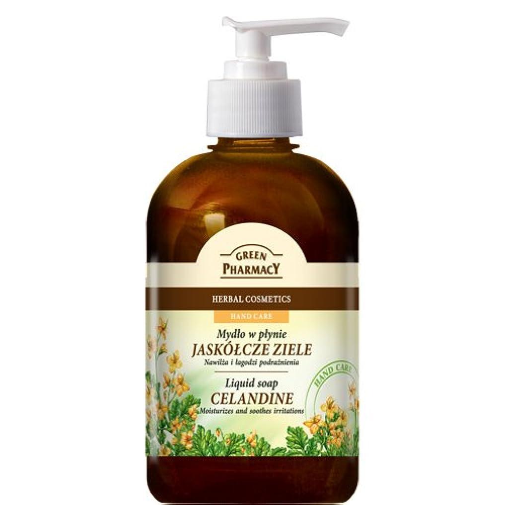 請求可能盆例示するElfa Pharm Green Pharmacy グリーンファーマシー Liquid Soap リキッドソープ Celandine クサノオウ