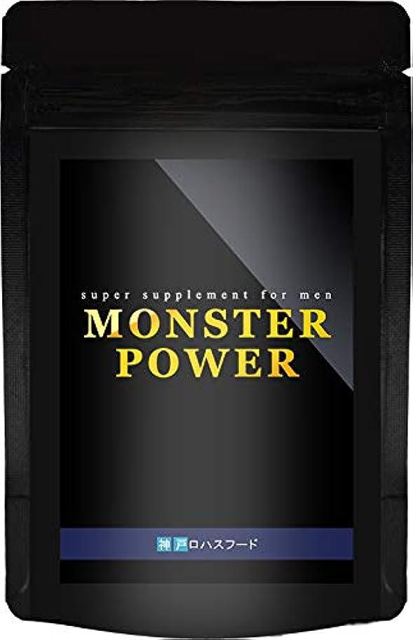 納税者ステンレス欠乏男性用サプリメント MONSTER POWER トンカットアリ?アルギニン?亜鉛?マカ?シトルリン 60粒入り30日分