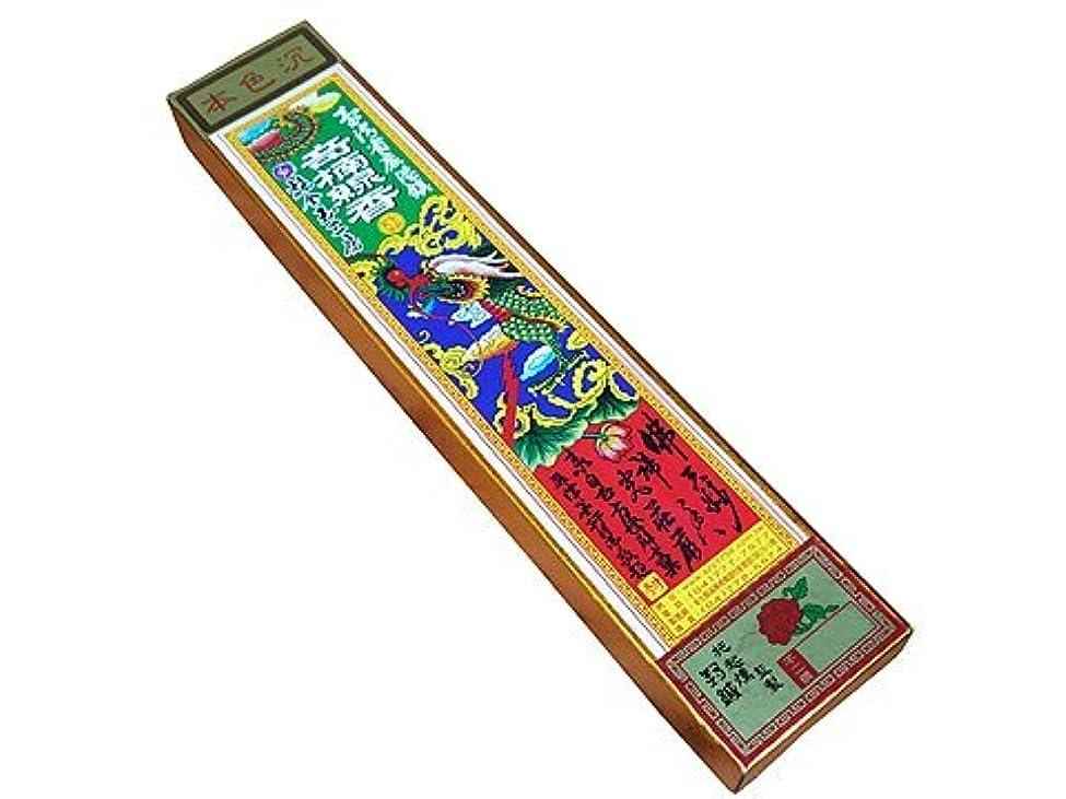 灌漑誕生ロマンチック施金玉三房 創業1756年台湾鹿港のお香店「施金玉三房」のスティック 奇楠(本色沈)バラ売り5本箱無しOPP袋入り(奇楠とは伽羅の異称です)