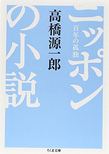 ニッポンの小説―百年の孤独 (ちくま文庫)
