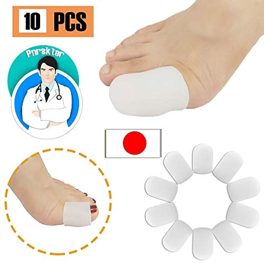 手足談話希少性ジェル 足指 足の親指 キャップ プロテクター スリーブ 新素材 水疱 ハンマートゥ 陥入爪 爪損傷 摩擦疼痛などの緩和 (足の親指用)(10個入り)