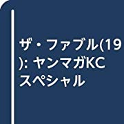 ザ・ファブル(19) (ヤンマガKCスペシャル)