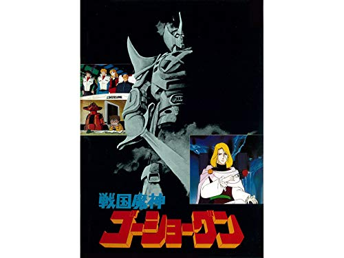 戦国魔神 ゴーショーグン(TV総集編)