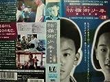牯嶺街(クーリンチェ)少年殺人事件〈上巻〉【字幕版】 [VHS]