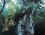 時間の森―屋久島 (そうえん社・写真のえほん)