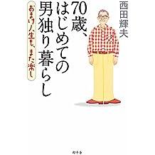 70歳、はじめての男独り暮らし おまけ人生も、また楽し (幻冬舎単行本)