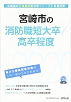 宮崎市の消防職短大卒/高卒程度〈2020年度〉 (宮崎県の公務員試験対策シリーズ)