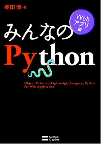 みんなのPython Webアプリ編 [みんなのシリーズ]の詳細を見る