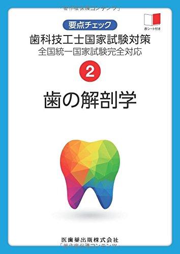 要点チェック歯科技工士国家試験対策 2 歯の解剖学 全国統一国家試験完全対応