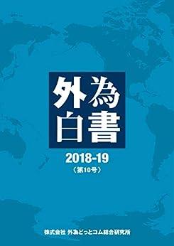 [外為どっとコム総合研究所]の外為白書2018-19(第10号)