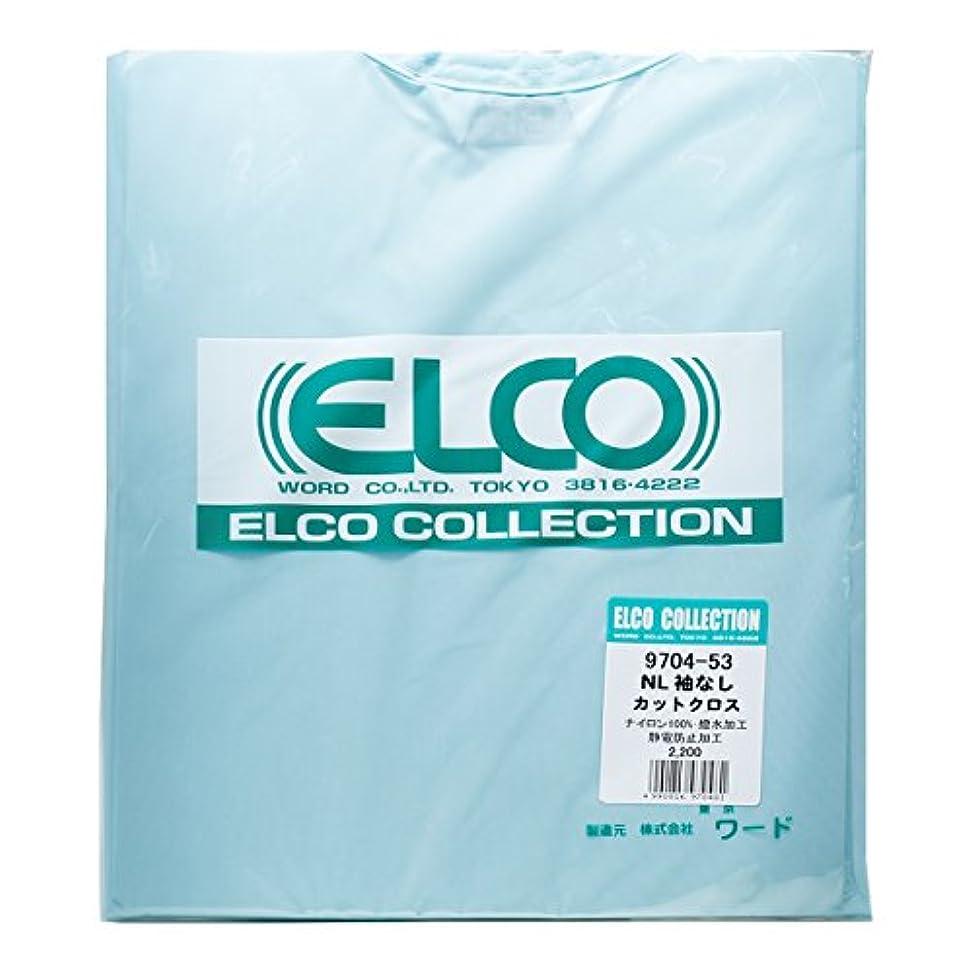 柔らかい足手つかずの確認するエルコ NL 袖なしカットクロス ブルー