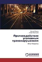 Противодействия уголовным правонарушениям: Опыт Украины
