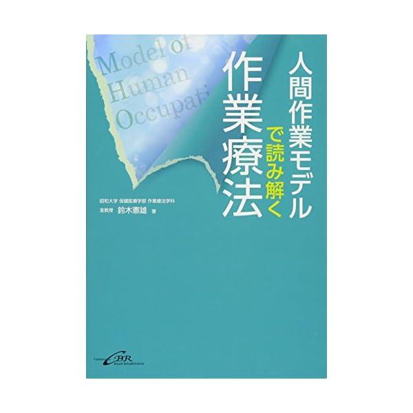人間作業モデルで読み解く作業療法の商品画像