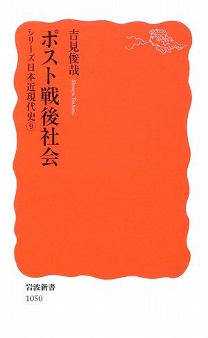 ポスト戦後社会―シリーズ日本近現代史〈9〉 (岩波新書)の詳細を見る