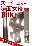 ヌードになった映画女優たち 1000 日本映画篇