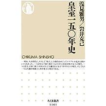 皇室一五〇年史 (ちくま新書)