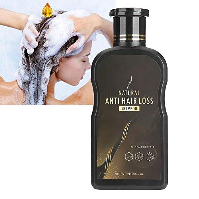 遮る暗唱するひどくシャンプー、栄養毛根の修理傷んだ髪のスケールを防ぐすべての髪のタイプ男性と女性のための脱毛頭皮ケア製品を予防する200mlボトル