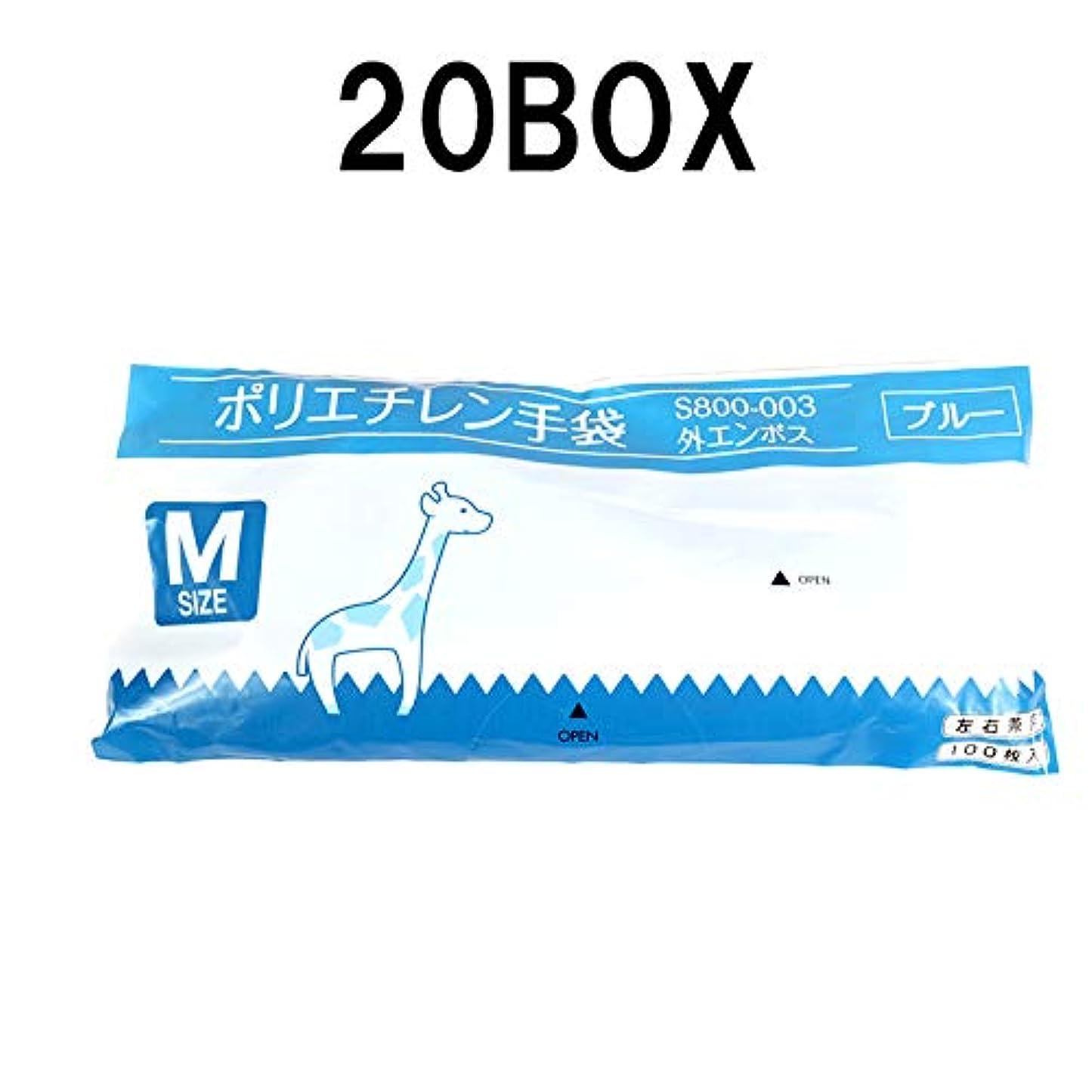 ジェムオート大聖堂(2000枚) 使い捨て ポリエチレン手袋 Lサイズ 100枚入り×20BOX ブルー色 左右兼用 外エンボス 食品衛生法適合品