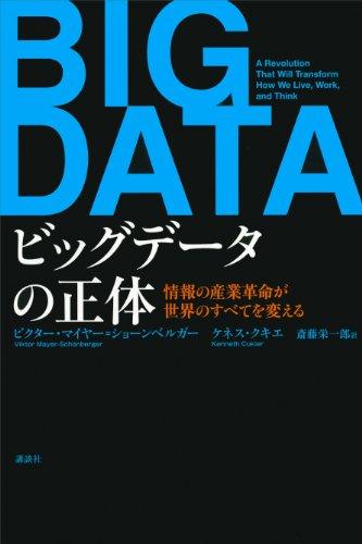 ビッグデータの正体 情報の産業革命が世界のすべてを変えるの詳細を見る