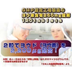 GMP基準認可ヨウ素250mg錠剤