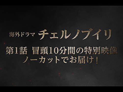 超話題作『チェルノブイリ』冒頭10分間映像 解禁!