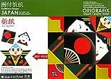 ORIGRAFIX JAPAN―デザイン折り紙 伝統編
