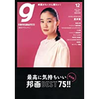 Tokyo graffti(トウキョウグラフィティ) 2016年 12 月号 [雑誌]
