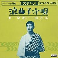 浪曲子守唄 (MEG-CD)