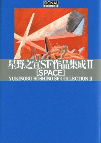 """星野之宣SF作品集成2 SPACE (光文社コミック叢書""""シグナル"""" 15)の詳細を見る"""