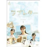 ラブレター DVD-BOX1