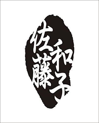 カッティングステッカー 灰 フルネーム ステッカー シリーズ 「 佐藤 和子 」 姓名 名前 氏名 漢字 Name ネーム 人名