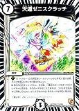 デュエルマスターズ 【天運 ゼニスクラッチ】(レア) ホワイト・ゼニス・パック(WHITE ZENITH PACK)収録カード
