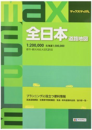 マックスマップル 全日本 道路地図 (ドライブ 地図 | マップル)