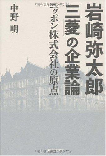 岩崎弥太郎「三菱」の企業論 ニッポン株式会社の原点の詳細を見る