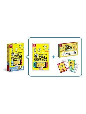 ナビつき! つくってわかる はじめてゲームプログラミング -Switch (【Amazon.co.jp限定】はじめてゲー…