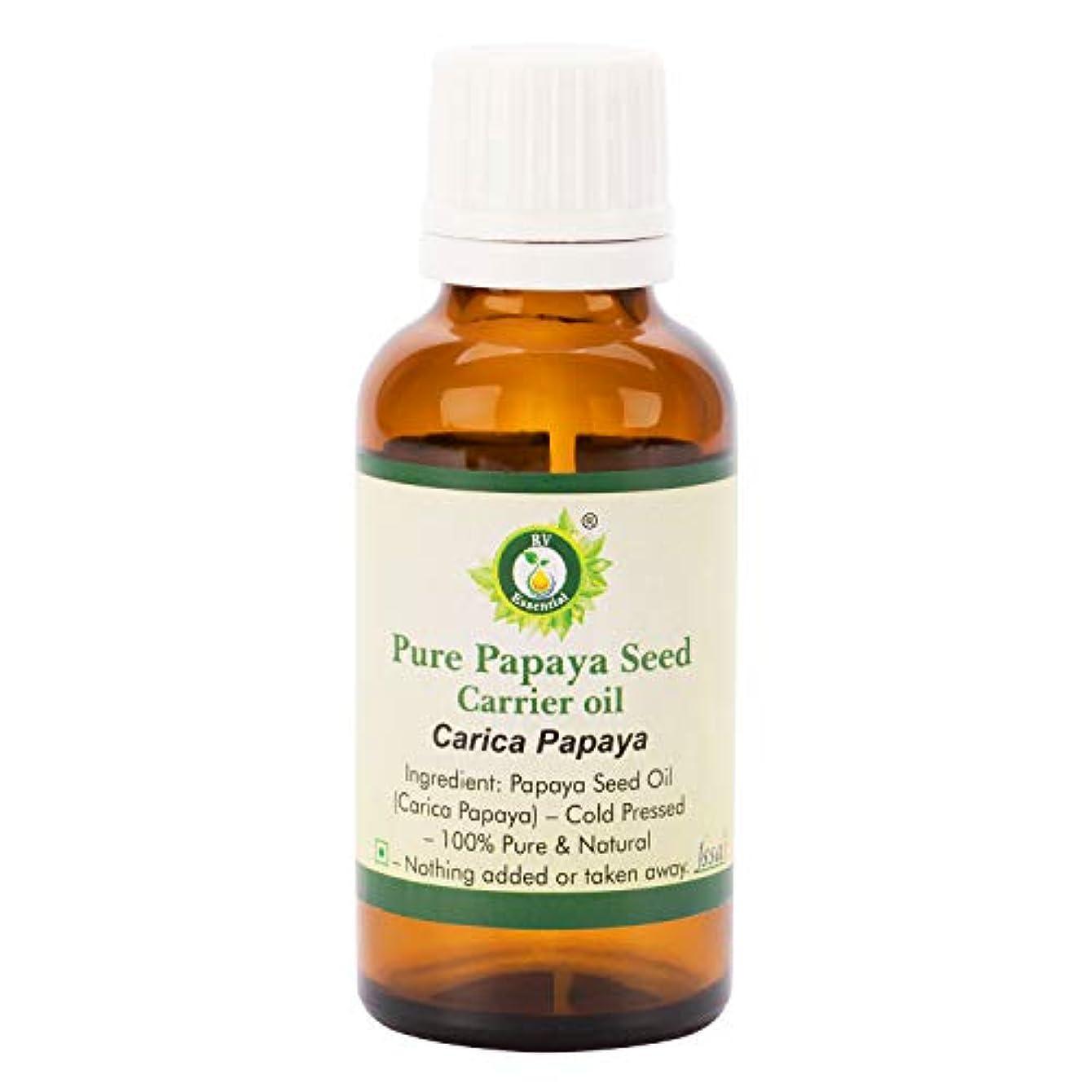 炭素言い訳おっと純粋なパパイヤ種子キャリアオイル50ml (1.69oz)- Carica Papaya (100%ピュア&ナチュラルコールドPressed) Pure Papaya Seed Carrier Oil