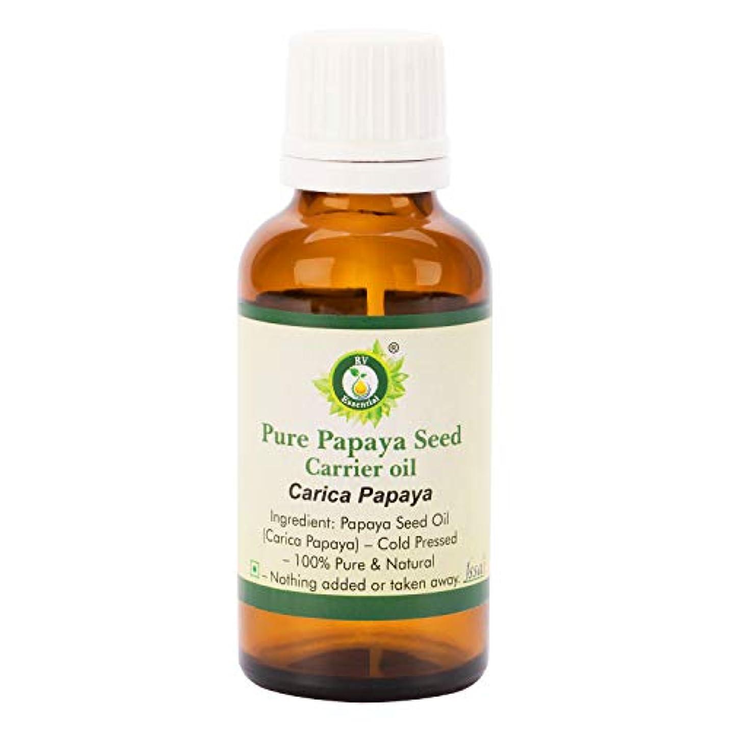 イルシロクマ滅多純粋なパパイヤ種子キャリアオイル5ml (0.169oz)- Carica Papaya (100%ピュア&ナチュラルコールドPressed) Pure Papaya Seed Carrier Oil