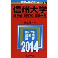 信州大学(理学部・医学部・繊維学部) (2014年版 大学入試シリーズ)