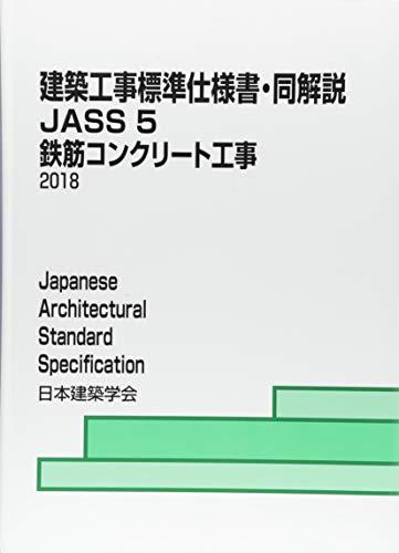 建築工事標準仕様書・同解説 5—JASS 5 2018 鉄筋コンクリート工事