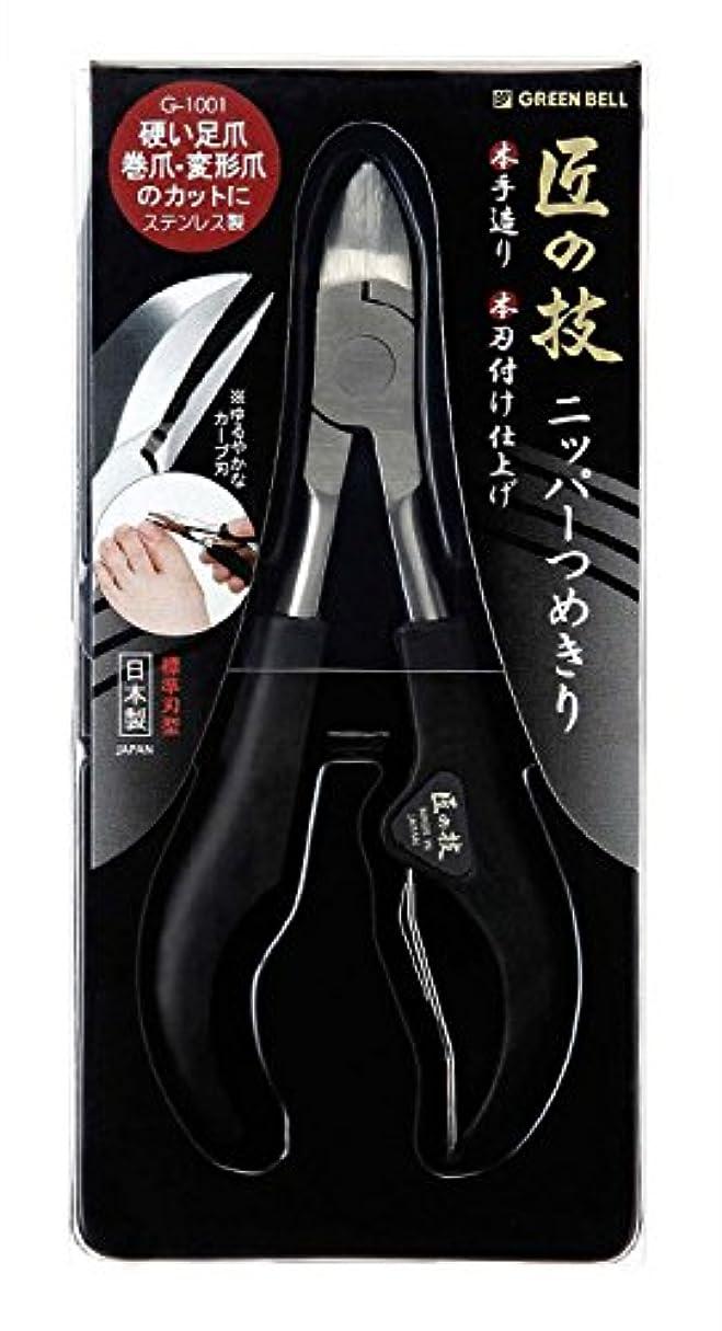 ほとんどないターミナルギター[匠の技] ステンレスニッパーつめきり G-1001