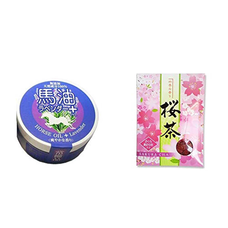 行動優越洗練[2点セット] 無添加天然成分100% 馬油[ラベンダー](38g)?桜茶(40g)