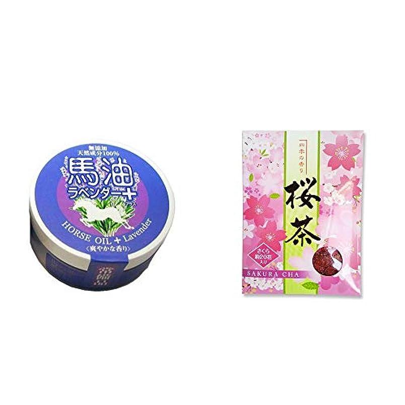 騒ぎ忘れる複数[2点セット] 無添加天然成分100% 馬油[ラベンダー](38g)?桜茶(40g)