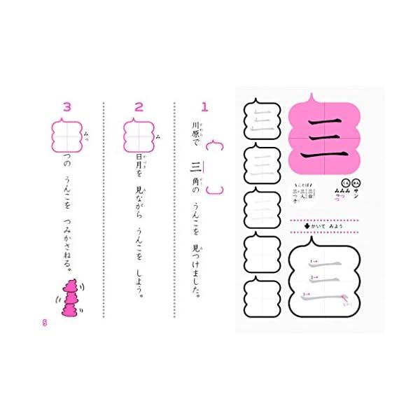 日本一楽しい漢字ドリル うんこかん字ドリル 小...の紹介画像7