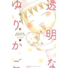 透明なゆりかご~産婦人科医院看護師見習い日記~(1) (Kissコミックス)